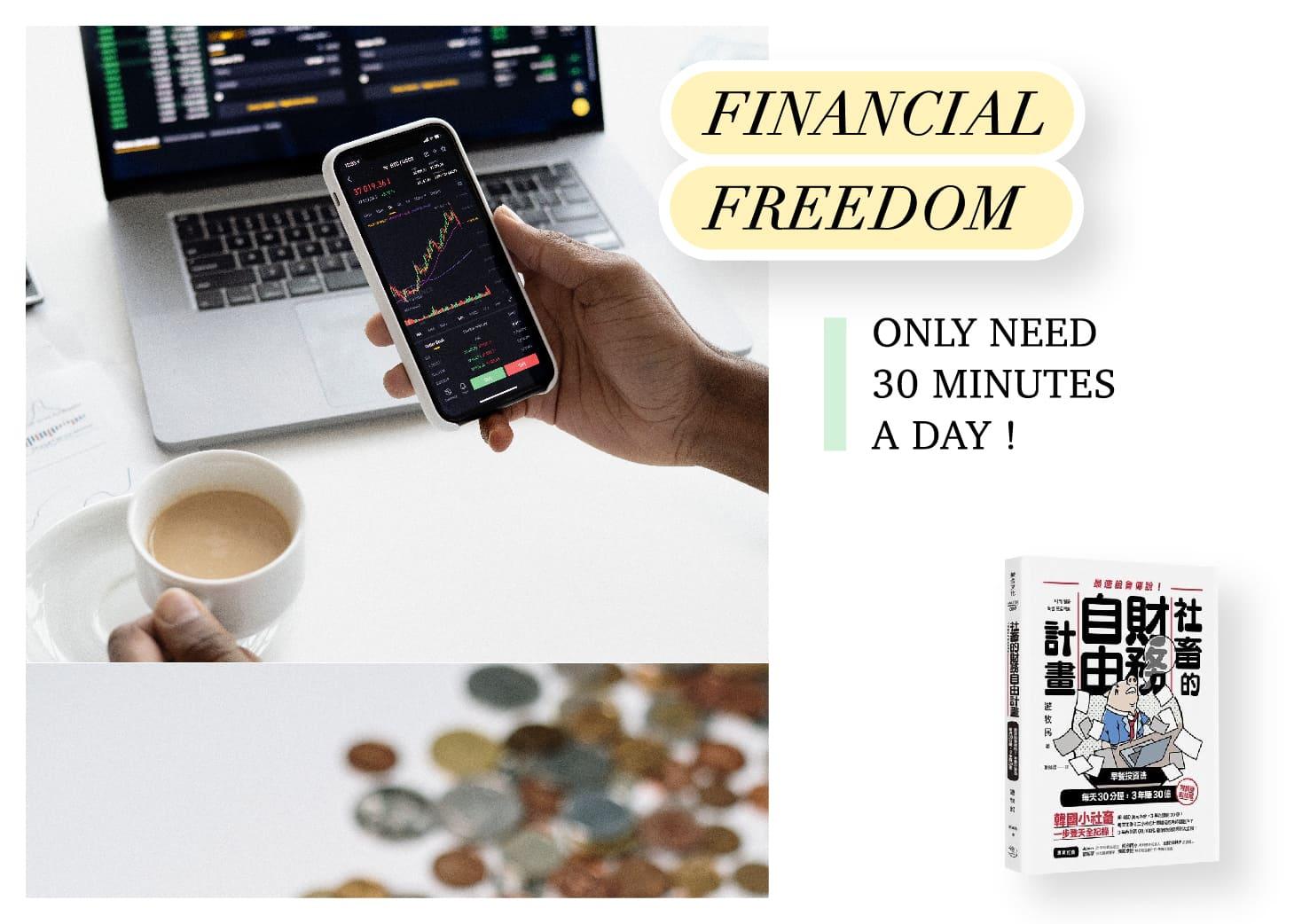 【菠蘿級好書】脫魯神助攻 社畜的財務自由計畫:早餐投資法,每天30分鐘,3年賺30億Financial Freedom: Only Need 30 Minutes A Day