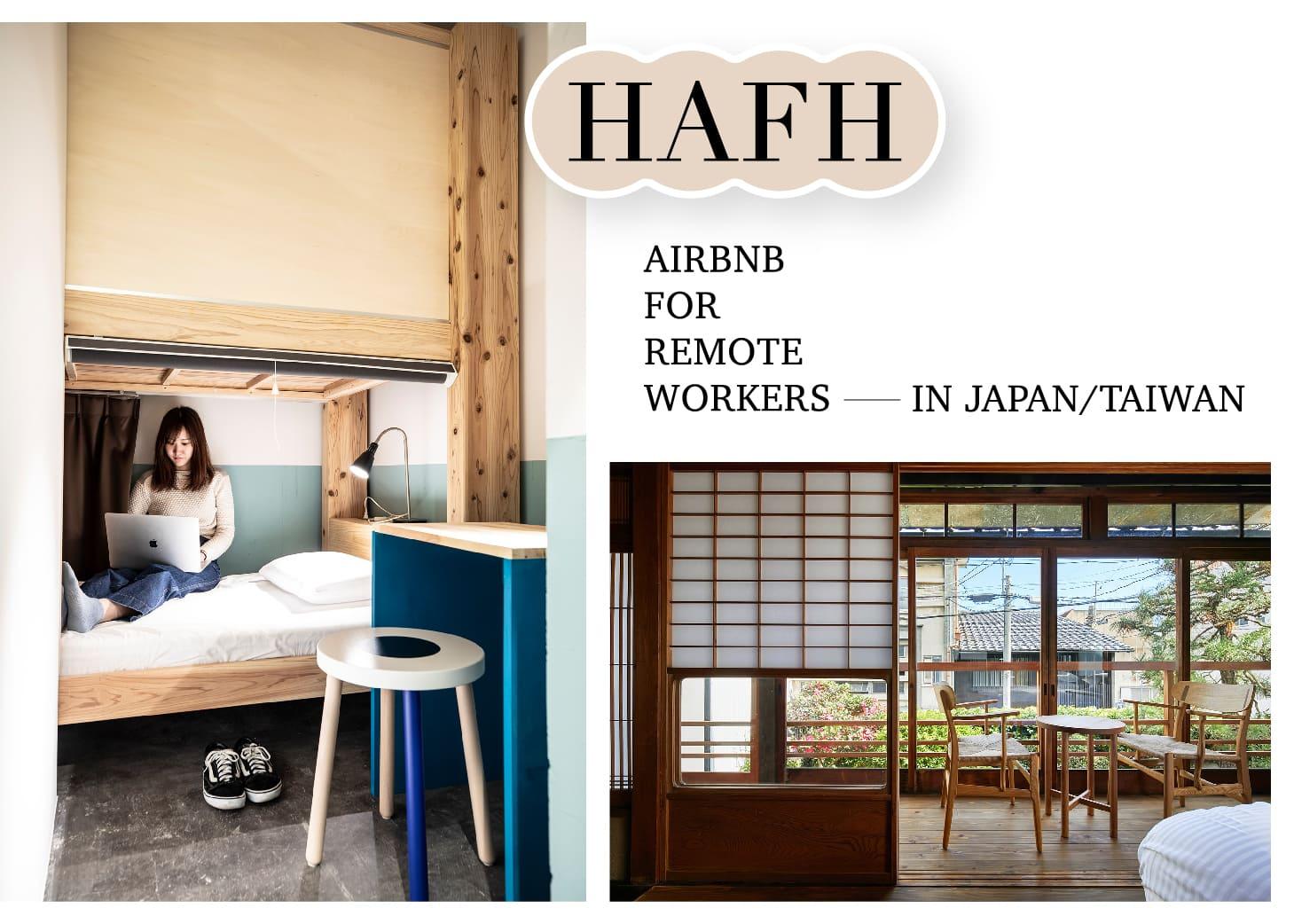 「Home to Home」通勤/日本HafH 「遠距工作者のAirbnb」進駐台灣!一泊二食三享受