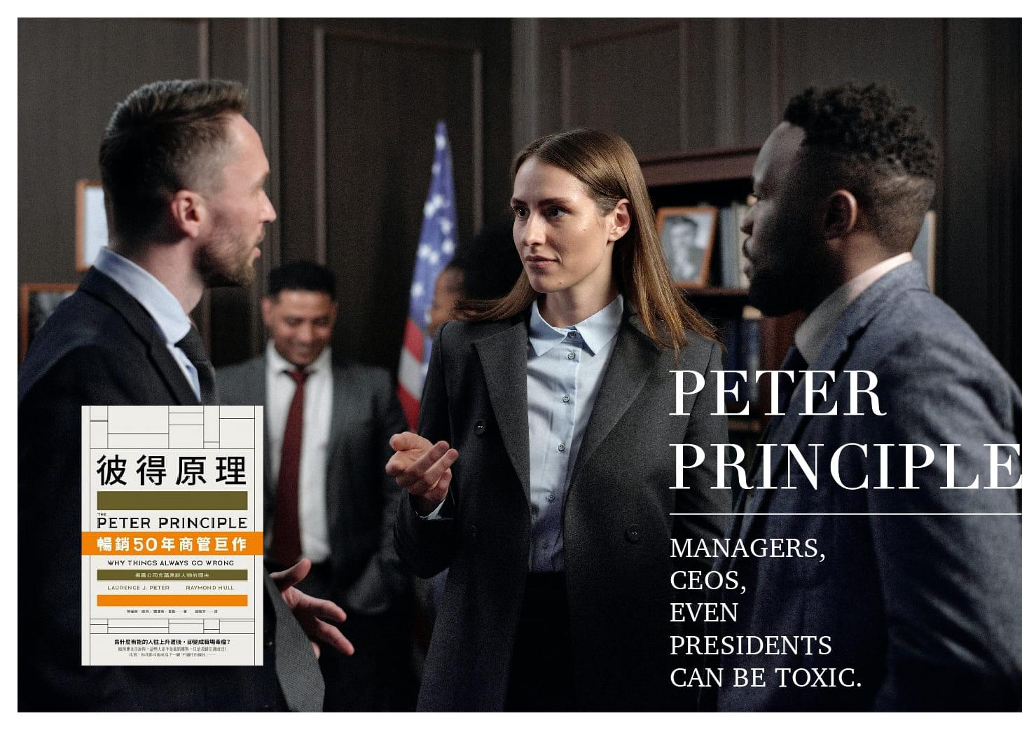 《彼得原理》告訴你!不適任現象遍佈全球 老闆、總統也淪為職場害蟲?