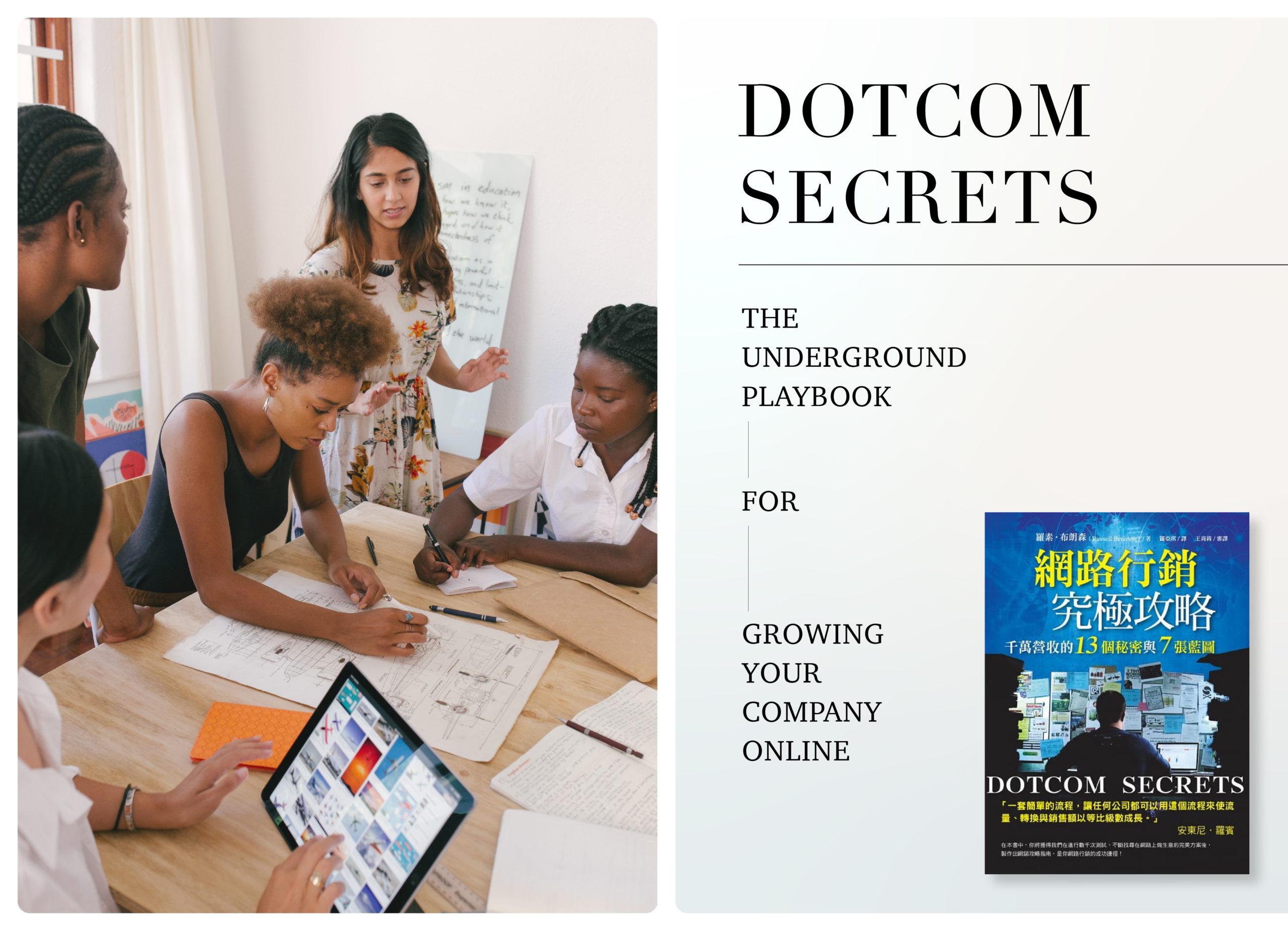 【菠蘿級好書】新創品牌、自媒體聖經|網路行銷究極攻略:千萬營收的13個秘密與7張藍圖