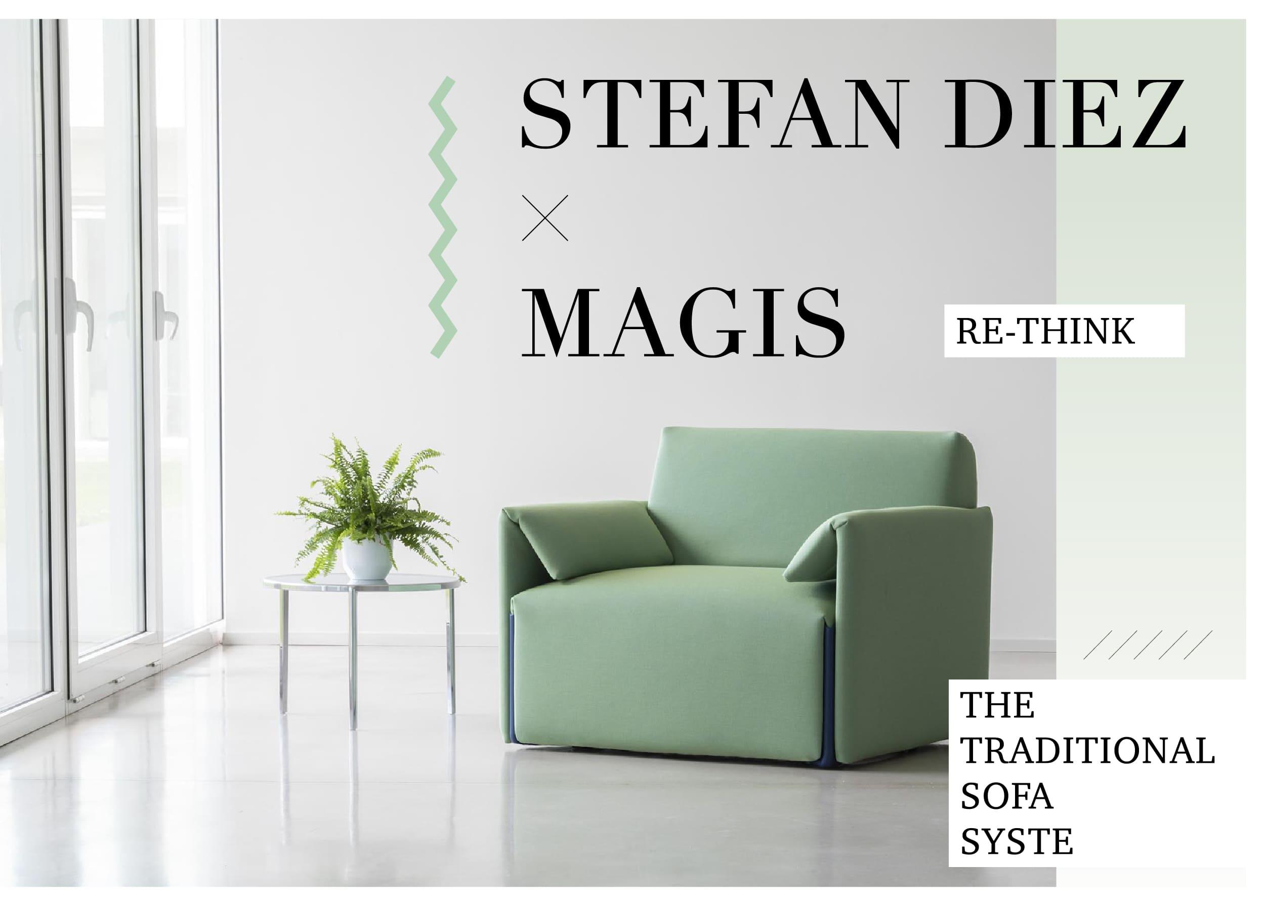 為優雅而生 ——「Re-think・沙發拼圖」德國設計師 Stefan Diez X 義大利 Magis 譜永續傢俱藍圖