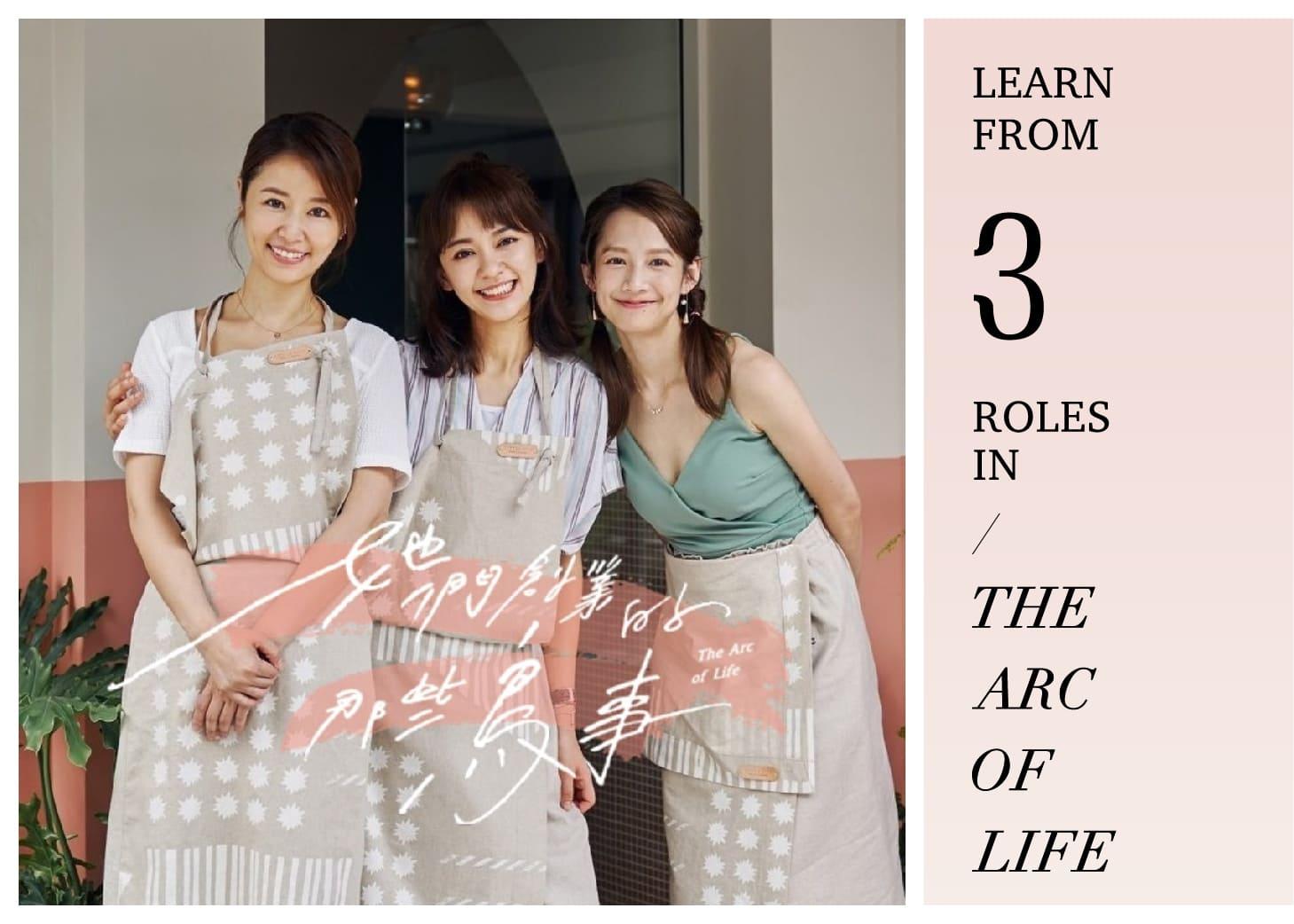 摩登女子|向《她們創業的那些鳥事》3位主角學習「笑話人生」職場必備技能 !笑中帶淚、不帶後悔