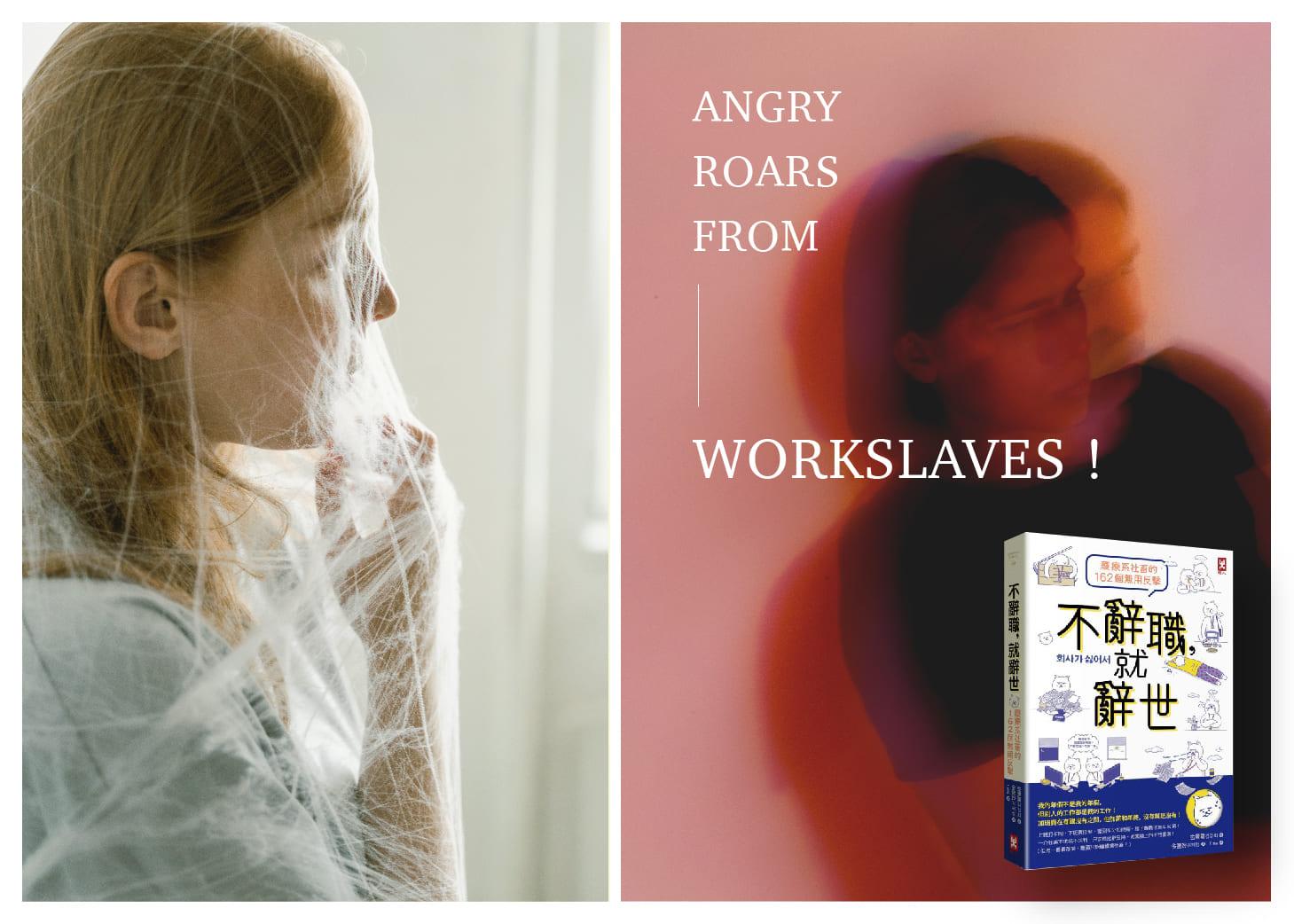 【菠蘿級好書】老娘不幹了!|「不辭職,就辭世!」廢療系社畜的162個無用反擊 Angry Roars From Workslaves!