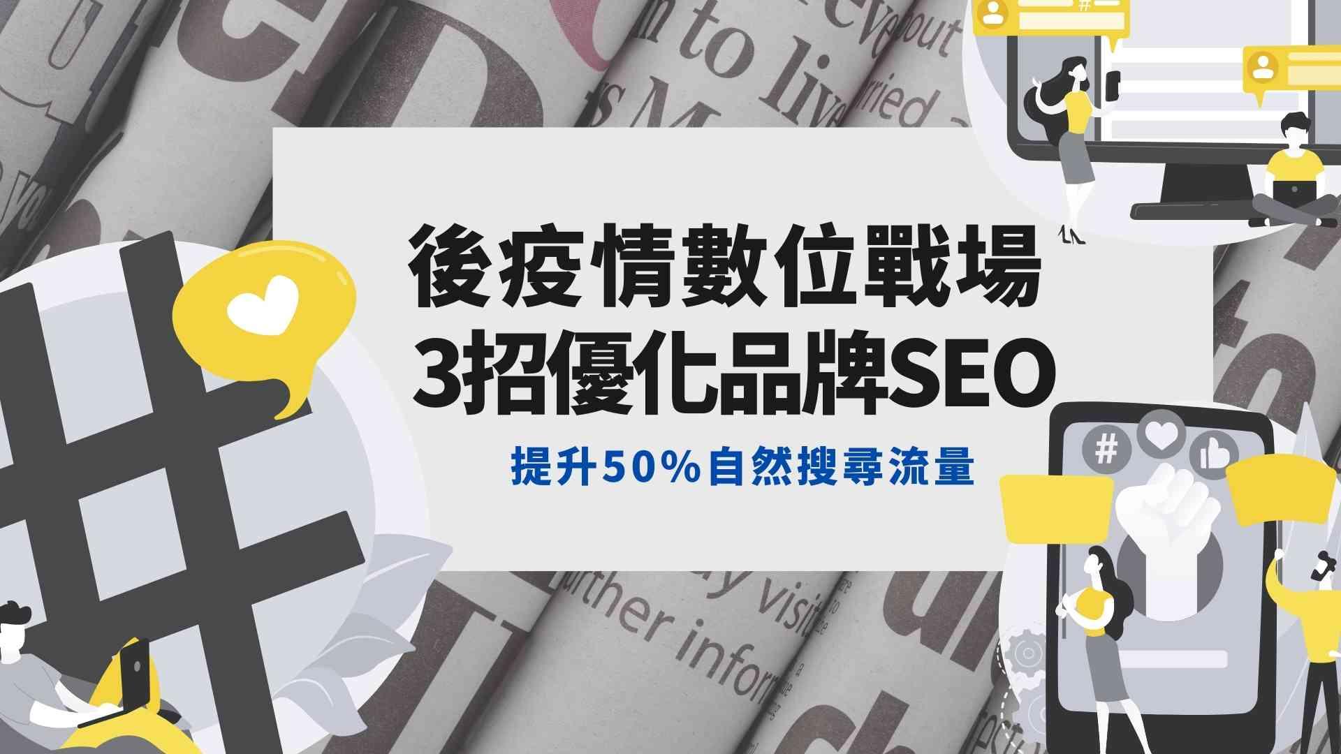 後疫情數位戰場來臨!3招優化品牌SEO 大幅提升50%自然搜尋
